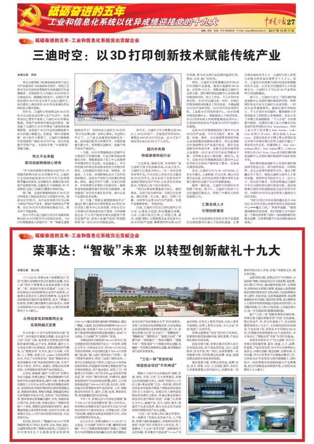 The MIIT official media China electronic newspaper said that To hug future with intelligence, Royalstar tributes our country with transformation and innovation