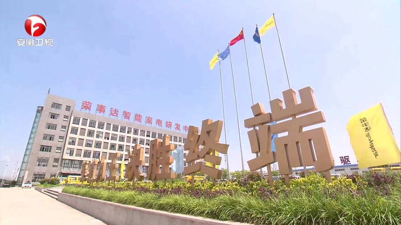 "Anhui News: Anhui ""mass entrepreneurship and innovation"" companies, represented by Royalstar Group, are at the forefront of our country"